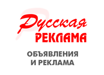 Дать бесплатное объявление зарубеж на русском языке разместить объявление о продаже квартиры в бишкеке