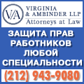 rusrek.com: Virginia & Ambinder - 212 943-90801181-124