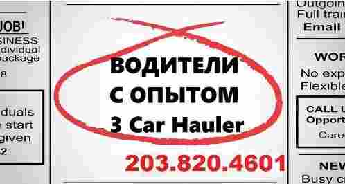 Водитель 3 car hauler без CDL long distance (до %35)