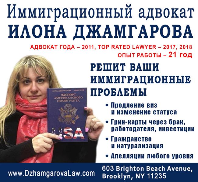 Иммиграционный адвокат Илона Джамгарова | Адвокаты, налоги и финансы,  страхование | Иммиграционные услуги в Нью-Йорк