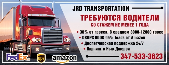 jdr_transportation.jpg