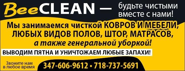 1481-88_bee_clean_1.jpg