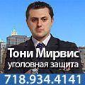 rusrek.com: Тони Мирвис #3