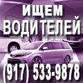 rusrek.com: Требуются водители - (917) 533-9878