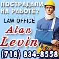 rusrek.com: Alan Levin - 718 834-8558\n1173-193