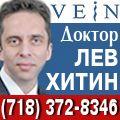 rusrek.com: Лев Хитин,M.D. - (718) 372-8346\n 1324-47