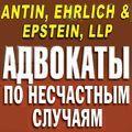 rusrek.com: Antin, Ehrlich & Epstein, LLP - (212) 221-5999