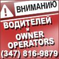 rusrek.com: Требуется водителей и Owner operators - (347) 816-9879 (646) 401-1304\n(347) 874-3441 (646) 474-6946\n(917) 456-7199 (800) 717-5054