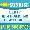 rusrek.com: sunris - 1270-23 (718) 688-8705
