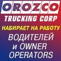 rusrek.com: Orozco - 1230-72\n773 398-7040