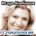 rusrek.com: Игорь Клебанов