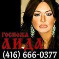 rusrek.com: Госпожа Аида - 416 666-0377\n1215-109