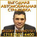 rusrek.com: baranovsky - 1266-106 \n(718) 621-4400