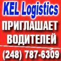 rusrek.com: KEL Logistics - 1322-11\n(248) 787-6309
