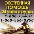 rusrek.com: advc - 1 (888) 566-8258