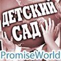rusrek.com: Детский сад Promise Word