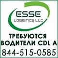rusrek.com: Esse Logistics 844-515-0585