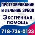rusrek.com: 1442-11 #590 Доктор Соломон 718 736-0123