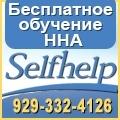 rusrek.com: SelfHelp 718 996-8378  929 332-4126