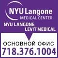 rusrek.com: NYU Langone (718) 376-1004