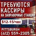 rusrek.com: Требуются кассиры (412) 867-8440 (412) 559-2305