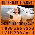 rusrek.com: Автомобильная авария (718) 256-5610