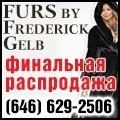 rusrek.com: Frederick Gelb