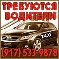 rusrek.com: Требуются водители (917) 533-9878