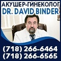 rusrek.com: Акушер-гинеколог Давид Биндер (718) 266-6464 (718) 266-6565