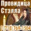 rusrek.com: 1437-85 Стэлла - 718 769-15041182-95