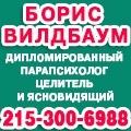 rusrek.com: Целитель Вилдбаум 215 300-6988