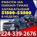 rusrek.com: 1056 Car Hauler 224-339-2676 Бучинский