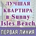 rusrek.com: Лучшая квартира в Sunny Isles Beach (786) 916-4282