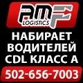rusrek.com: 1437-63 AMF Logistic (502) 656-7003