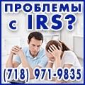 rusrek.com: Проблемы с IRS - 1346-144 - (718) 971-9835