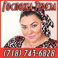 rusrek.com: Госпожа Тереза