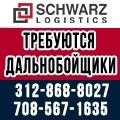 rusrek.com: 922 Schwarz Logistics (312) 868-8027 (708) 567-1635