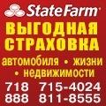 rusrek.com: StateFarm (718) 715-4024 (888) 811-8555