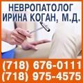 rusrek.com: Невролог Ирина Коган  1346-36  1419-27  (718) 676-0111 (718) 975-4575