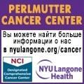 rusrek.com: NYU perlmuttercancercenter 1412-26 nyulangone.org