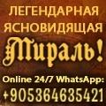 rusrek.com: Мираль +90 536 463 5421