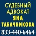 rusrek.com: 1002 Yana Tabacnikova 833 440-6464