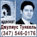 rusrek.com: Юридическое представительно Джулиуса Тункеля - 1332-03 -  (347) 546-0176 (917) 595-5555