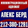 rusrek.com: 676-189 Алекс Берд (212) 380-1291