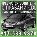 rusrek.com: Требуются водители - 1356-112 - 917-533-9878