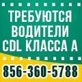 rusrek.com: 1438-61 Victor Transportation (856) 360-5788