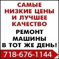 rusrek.com: 1441-22 Bobby's Auto Repairs (718) 676-1144 (718) 629-1928