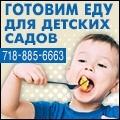 rusrek.com: 1464-63 Готовим еду (718) 885-6663