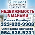 rusrek.com: RE Майами 323-620-9908 954-536-9231