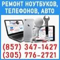 rusrek.com: Ремонт ноутбуков, телефонов, авто - (857) 347-1427 (305) 776-2721